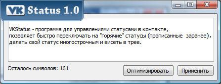Статусы Вконтакте Взлом вконтакте, приложение легенда драконов.